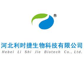 河北利时捷生物科技有限公司