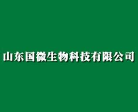 山东国微生物科技有限公司