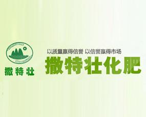 安徽省撒特壮化肥有限责任公司