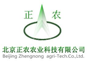 北京正农农业科技有限公司