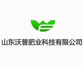 山东沃普肥业科技有限公司