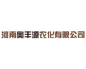河南奥丰源农化有限公司