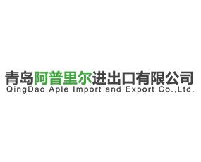 青岛阿普里尔进出口有限公司