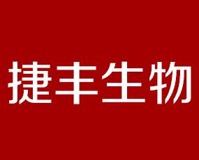 潍坊捷丰生物科技有限公司