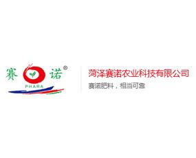 菏泽赛诺农业科技有限公司