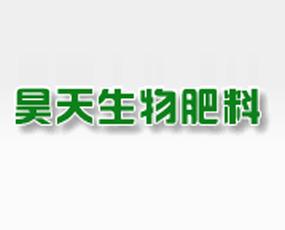 山东昊天生物肥料有限公司