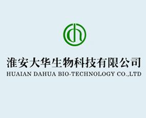 淮安大华生物科技有限公司