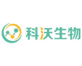 郑州科沃生物科技有限公司
