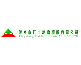 萍乡市红土地腐植酸有限公司