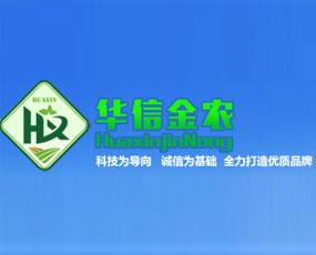 哈尔滨华信金农农业科技开发有限公司