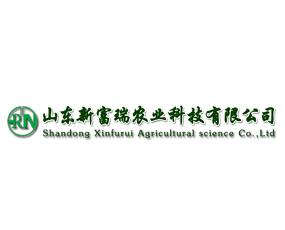 山东新富瑞农业科技有限公司