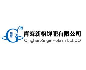 青海新格钾肥有限公司