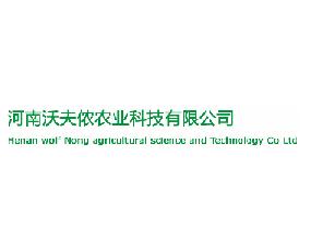 河南沃夫侬农业科技有限公司