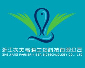 浙江农夫与海生物科技有限公司