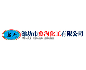 潍坊市鑫海化工有限公司