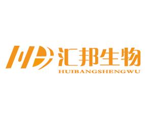 邓州汇邦生物科技有限公司