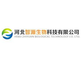 河北智源生物科技有限公司