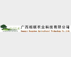 广西榕顺农业科技有限公司