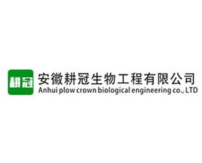 安徽耕冠生物工程有限公司