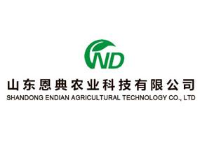 山东恩典农业科技有限公司