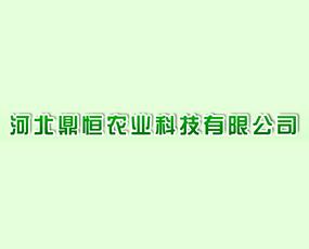 河北鼎恒农业科技有限公司