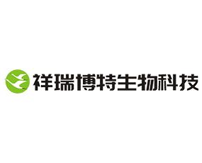 祥瑞博特生物科技(北京)有限责任公司