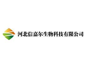 河北信嘉尔生物科技有限公司