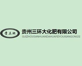 贵州三环大化肥有限公司