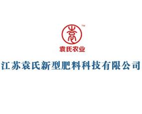 江苏袁氏新型肥料科技有限公司