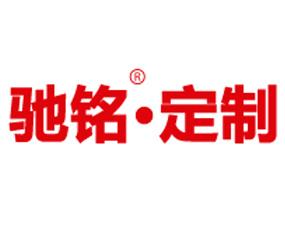青岛驰铭生物工程有限公司