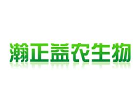 瀚正益农生物科技有限公司