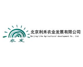 北京利禾农业发展有限公司