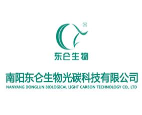 南阳东仑生物光碳科技有限公司