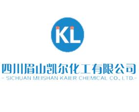 四川眉山凯尔化工有限公司