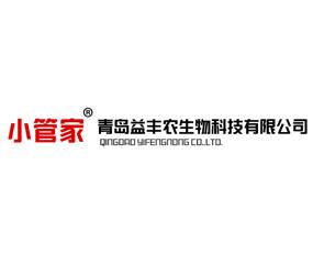 青岛益丰农生物科技有限公司