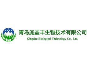 青岛施益丰生物技术有限公司