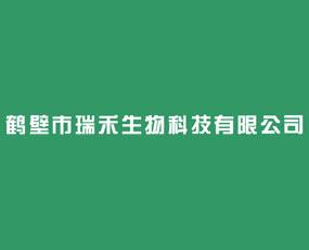 鹤壁市瑞禾生物科技有限公司
