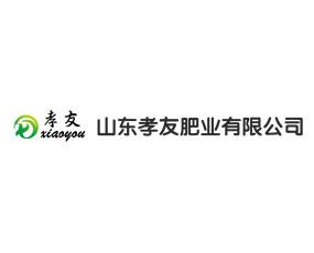 山东孝友肥业有限公司