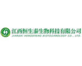 江西恒生泰生物科技有限公司