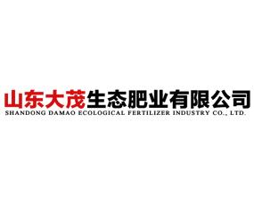山东大茂生态肥业有限公司