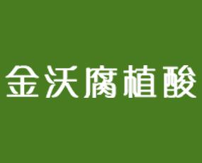 山西金沃腐植酸科技有限公司