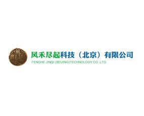 风禾尽起科技(北京)有限公司
