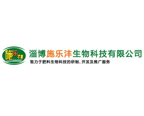 淄博施乐沣生物科技有限公司