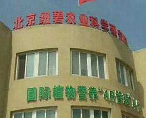 北京纽碧农业科学研究院