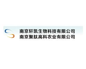 南京轩凯生物科技有限公司