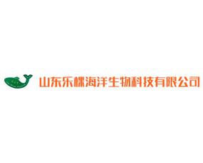 山东乐棵海洋生物科技有限公司
