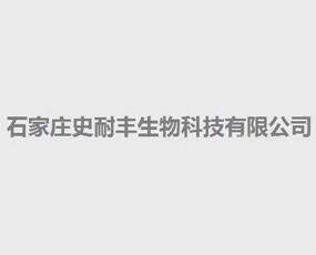 石家庄史耐丰生物科技有限公司