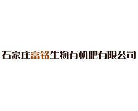 石家庄富铭生物有机肥有限公司