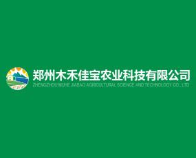 郑州木禾佳宝农业科技有限公司