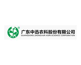 广东中迅农科股份有限公司